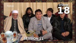 Chai Khana - Season 11 - Ep.18