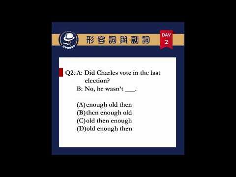 【形容詞與副詞】Q2