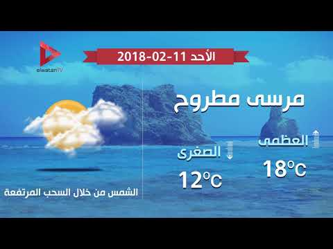 تعرف على حالة الطقس اليوم الأحد 11 فبراير