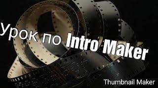Видео урок : как сделать интро в приложении Intro Maker