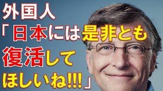 海外の反応ビル・ゲイツ「日本は必ず復活する!!!」→海外の反応