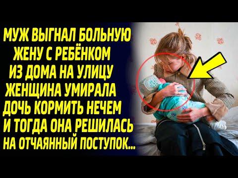 Муж выгнал жену из дома вместе с ребёнком. Женщина опустила руки и отчаялась. И тогда она решилась..
