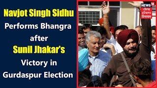 Navjot Singh Sidhu Performs Bhangra After Sunil Jhakar's Victory In Gurdaspur Election   Punjab News