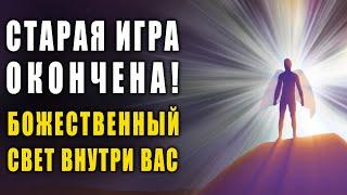 Больше не Нужно Страдать ✧ Пришло время Освободить Себя ✧ Божественная Энергия Внутри Вас ????