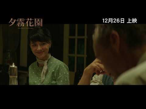 夕霧花園 - Enjoy Movie
