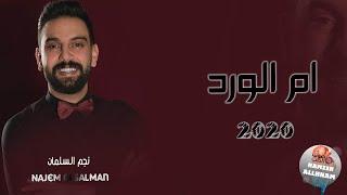 تحميل اغاني ام الورد 2020 نجم السلمان ( حرام لأم الورد ) Najem Alsalman | دبكات 2020 MP3