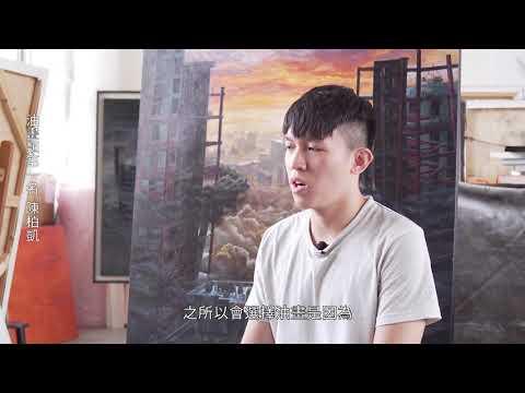 臺中市第24屆大墩美展 油畫類第一名得獎感言 陳柏凱先生