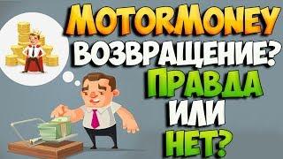 NEWmotormoney.ru возвращение стоит ли инвестировать?