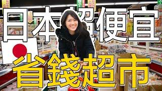 我住日本怎麼省錢?帶你逛日本超便宜業務超市!比台灣還要便宜也太誇張了吧!MaoMaoTV