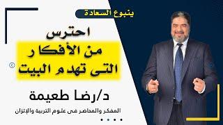 إحترس من الأفكار التى تهدم البيت برنامج ينبوع السعادة مع دكتور رضا طعيمة