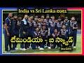 India B team squad for Sri Lanka tour 2021 | Predicted India B team squad | India vs Sri Lanka