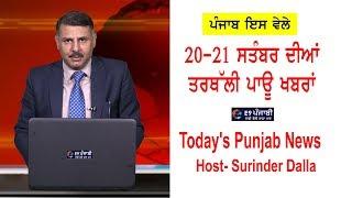 Punjabi News 20 September 2019 || E9 Punjab News || Today Punjab News