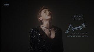 Damatic Digital Album พิเศษ ของ ดา เอ็นโดรฟิน   การกลับมาของนักร้องหญิงเสียงทรงพลังขวัญใจแฟนเพลงชาวไทย ที่ห่างหายจากการทำงานเพลงไปเกือบสองปี  นี่คือการรับหน้าที่เป็น Executive Producer อย่างเต็มตัว และเป็นอัลบั้มเเรกในชีวิตในการทำงานกว่า14 ปี อัลบั้มที่ดาเป็นผู้คิดงาน วาง Concept  ควบคุมการผลิต ลงมือปั้นด้วยตัวเอง    พบกับ 5Single,  5อารมณ์ และ5คาแรคเตอร์ พร้อมเเขกรับเชิญพิเศษที่มา Collaboration ด้วยกันเป็นครั้งเเรกเเละที่เเรก The Parkinson, Twopee และ SYPS  ฟังทั้งอัลบั้ม  5เพลง  ที่เดียวในโลก YouTube:Gmm Grammy Official  http://bit.ly/Damatic  ---- คำอำลา (Have to say goodbye)  Da Endorphine เนื้อร้อง: หนึ่ง ฌรงค์วิทย์ เตชะธนะวัฒน์ ทำนอง: ดา เอ็นโดรฟิน วงอัดเสียง: Tummada Team Mixed-Mastered: Henry Watkins ----  อีกครั้งที่ได้ร่วมงานกับ พี่หนึ่ง ณรงค์วิทย์ เริ่มจากดา ทำเมโลดี้เพลงนี้ กับเพื่อนๆ ในวง เเละมีฮัมของท่อนฮุคมา  ซึ่งเป็นเพลงช้าที่เกี่ยวกับความสัมพันธ์ที่มาถึงทางตัน โดยผ่านมุมมองของดาคือ ถึงเเม้ว่าการเลิกรากันจะทำให้เราความเสียใจขนาดไหน เราก็ต้องลุกขึ้นต่อ ตอนได้ทำนองมาก็เลยชวนพี่หนึ่ง ให้มาเขียนเนื้อให้ รวมถึงพี่หนึ่งเข้ามาช่วยฟังในตอนอัดร้องเพลงนี้ด้วย       ขอบคุณ  Studio and Recording Studio 28 Karma sound studios  เปลี่ยนแปลงตัวเองเท่าไร ก็ไม่ดีมากพอสักครั้ง  เหนื่อยใจมาพอหรือยัง ที่ต้องทนเธออยู่เรื่อยไป  ไม่ว่าทำดีเท่าไหร่ ก็ไม่ดีมากพอใช่ไหม อะไรคือความเข้าใจ ที่ฉันควรได้จากเธอ  เธอยังเป็นเธอเหมือนเดิม เป็นยังไงก็เป็นอย่างนั้น  ส่วนฉันก็คงเหมือนกัน ที่ต้องร้องไห้อยู่ในใจ  อยากทำให้เราเข้าใจ พยายามให้มันไม่สาย  แต่มันก็เหนื่อยแล้วใจ สายไปที่จะเยียวยา   *ก่อนที่เราจะเกลียดกัน อยากจะหยุดมันด้วยคำลา  จบแค่นี้ have to say goodbye   **แม้ภายในใจจะเจ็บปวด ก็ต้องทน มันให้ไหว  ต้องไม่เป็นไร ต้องยอมเป็นคนปล่อยมือไป  แม้คำอำลาจะเจ็บปวด ก็ต้องเอ่ยมันออกไป  แม้จะเสียใจ ก็ให้มันจบลงแค่เท่านี้   เธอยังเป็นเธอเหมือนเดิม เป็นยังไงก็เป็นอย่างนั้น  ส่วนฉันก็คงเหมือนกัน ที่ต้องร้องไห้อยู่ในใจ  วันเวลาไม่ช่วยอะไร ก็ยังคงเสียใจมันอย่างนั้น  มันคงจะมาถึงวัน ที่เรื่องของเราจะจบสักที   *ก่อนที่เราจะเกลียดกัน อยากจะหยุดมันด้วยคำลา จบแค่นี้ have to say goodbye   **แม้ภายในใจจ