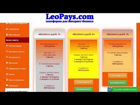 Активация бизнес пакетов на LeoPays