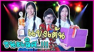 น้องวีว่า พี่วาวาว แข่งเต้น ชนะได้รางวัล ละครสั้น Dance Challenge   Wow Sister Toy