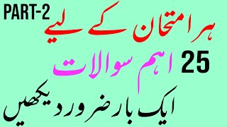 (Part-2) Important (25) Ques.& Ans. For All Urdu Exam