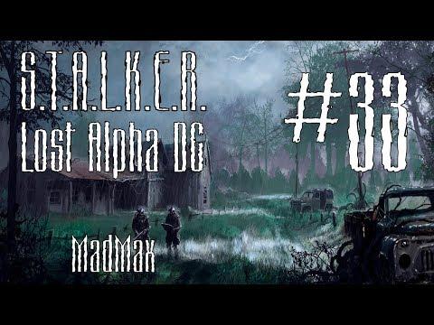 STALKER: Lost Alpha DC. Часть 33 - Проснитесь и пойте