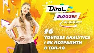 НАТА ЛАЙМ – про YouTube Analytics і ЯК ПОТРАПИТИ В ТОП-10 #6