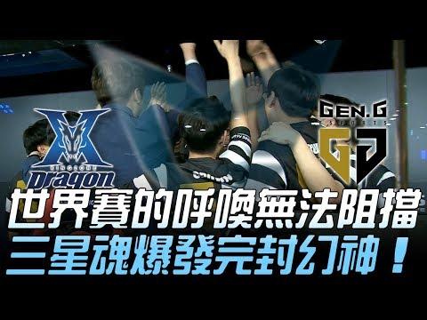 KZ vs GEN 世界賽的呼喚無法阻擋 GEN三星魂爆發完封幻神!Game3