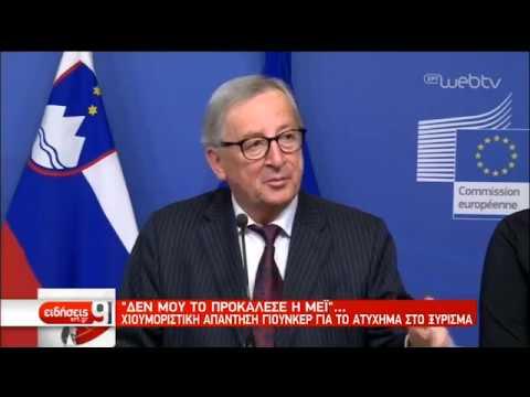 Brexit: Παραμένει το αδιέξοδο | 21/02/19 | ΕΡΤ
