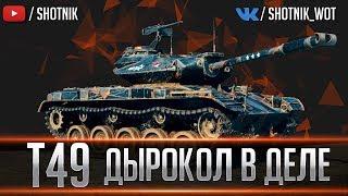Т49 - ДЫРОКОЛИМ ПО ПОЛНОЙ!