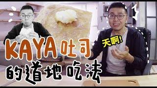 【嘗試馬來西亞KAYA吐司的道地吃法!?】狸貓