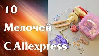 10 Мелочей с Aliexpress.com для рукоделия - #3.