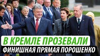В Кремле прозевали. Финишная прямая Порошенко