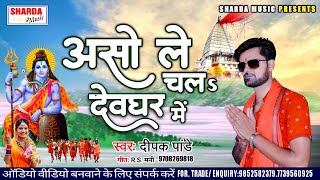 असो ले चलS देवघर में - Dipak Pandey - Bhojpuri Kawar Geet 2020 - New Shiv Bhajan - Bol Bam DJ Song - Download this Video in MP3, M4A, WEBM, MP4, 3GP