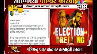 Abhimanyu Pawar यांच्याकडून आचारसंहितेचा भंग, मतदानादिवशी BJP चा मत देण्याचं Pawar यांनी केलं आवाहन