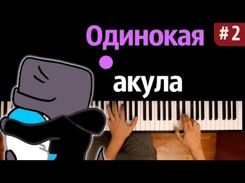 Одинокая акула #2 (Nicon & Катя) ● караоке   PIANO_KARAOKE ● ᴴᴰ + НОТЫ & MIDI