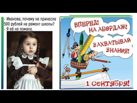С 1 сентября  Оригинальное поздравление с 1 сентября анекдоты про школьников Анекдоты про школу