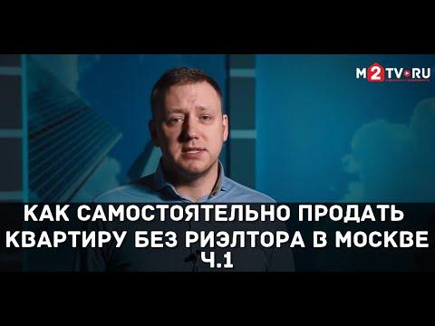 Как продать квартиру самостоятельно без риэлтора в Москве. Часть 1. Николай Винидиктов