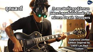 5 เพลงฮิตที่ถ้าคุณรู้จักหมดแสดงว่าคุณเริ่มไม่เด็กแล้ว W/ กีต้าร์ Epiphone By หน้ากาก Death Troopers