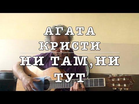 Агата Кристи -Ни там,ни Тут  cover