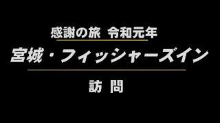 008 会長の「全国縦断感謝の旅‼」宮城・フィッシャーズイン訪問 Go!Go!NBC!