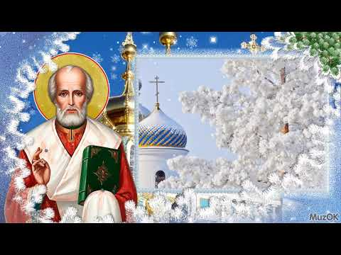 Поздравление с Днем Святого Николая! 19 декабря! Музыкальная открытка