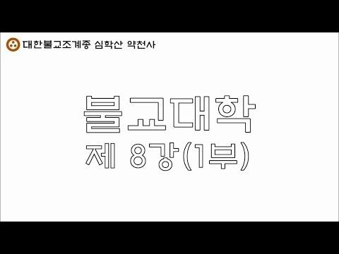 [불교대학 17] 심학산 약천사 불교대학 제 8강 1부