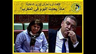 برلمانية تنفجر في وجه 'لفتيت' بسبب الحسيمة
