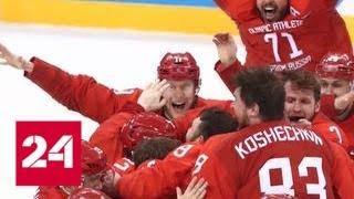Как российские хоккеисты шли к золоту Олимпиады-2018 - Россия 24