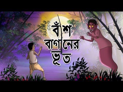 BASBAGANER BHOOT   THAKURMAR JHULI   FAIRY TALES   SSOFTOONS   Bangla Cartoon