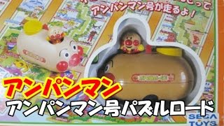 Anpanman Puzzle Road アンパンマン おもちゃ パズル ロード ドライブ