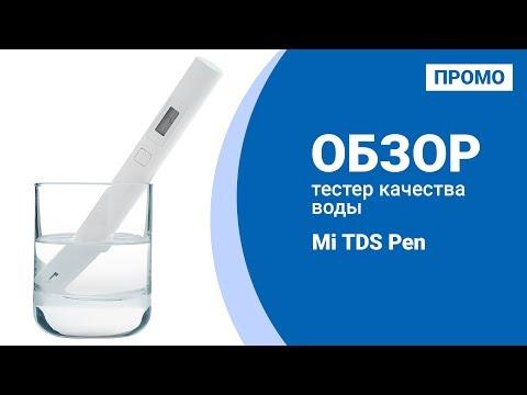 Xiaomi Mi TDS Pen тестер качества воды - Промо Обзор!