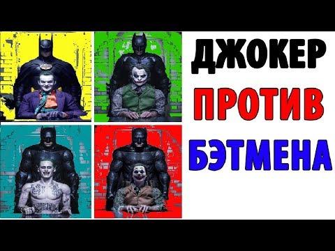 Лютые Приколы. ДЖОКЕР ПРОТИВ БЭТМЕНА (Угарные Мемы)