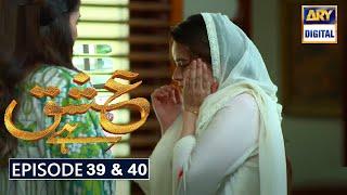 Ishq Hai Episode 39 & 40 Part 1 & Part 2 Teaser Ishq Hai Episode 39  Ishq Hai Episode 40 Ary Digital