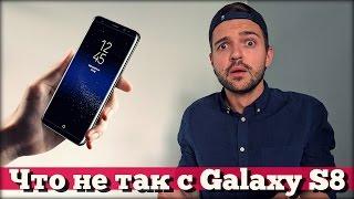 6 реальных КОСЯКОВ Galaxy S8