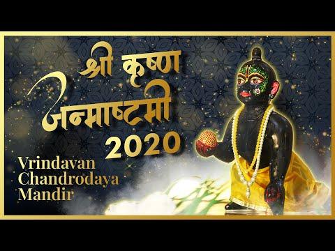 Janmashtami 2020