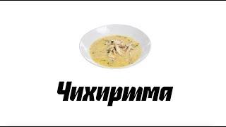 Грузинский куриный суп чихиртма — простой рецепт согревающего супа