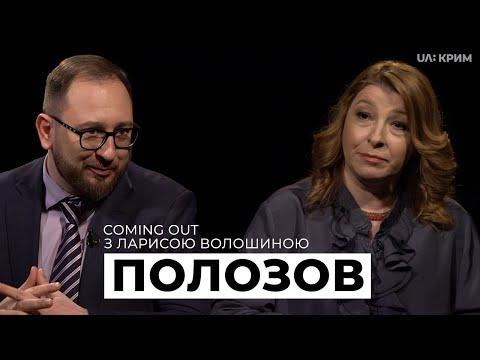 Звільнення заручників, санкції проти Росії, вода в Крим | Полозов | Coming Out