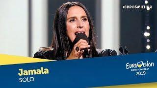 Jamala – Solo. Фінал. Національний відбір на Євробачення 2019